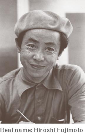 Real name: Hiroshi Fujimoto