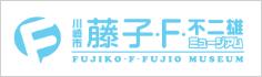 Fujiko·F·Fujio Museum, in Kawasaki-city
