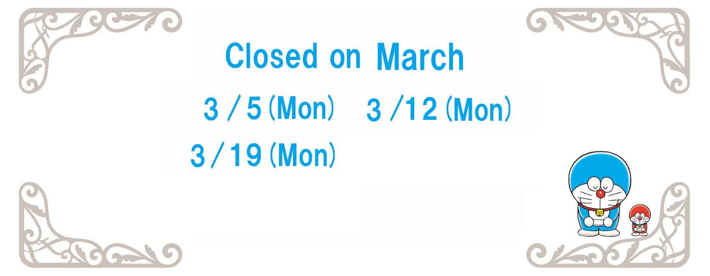 3月休館日
