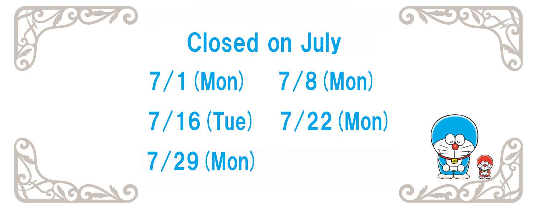 7月休館日