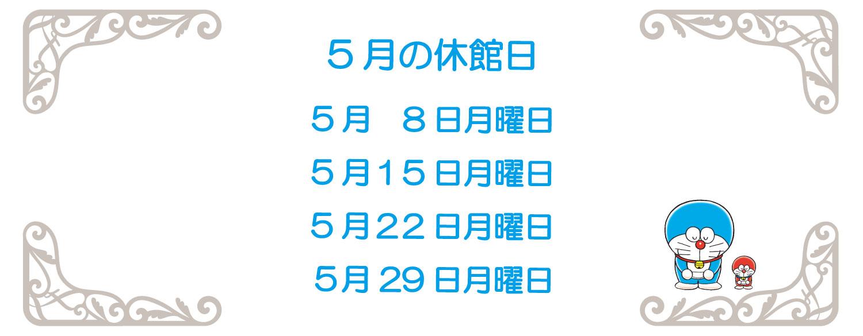 5月休館日