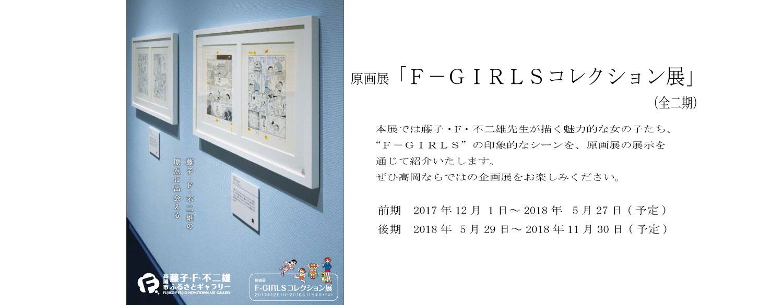 原画展「F-GIRLSコレクション展」