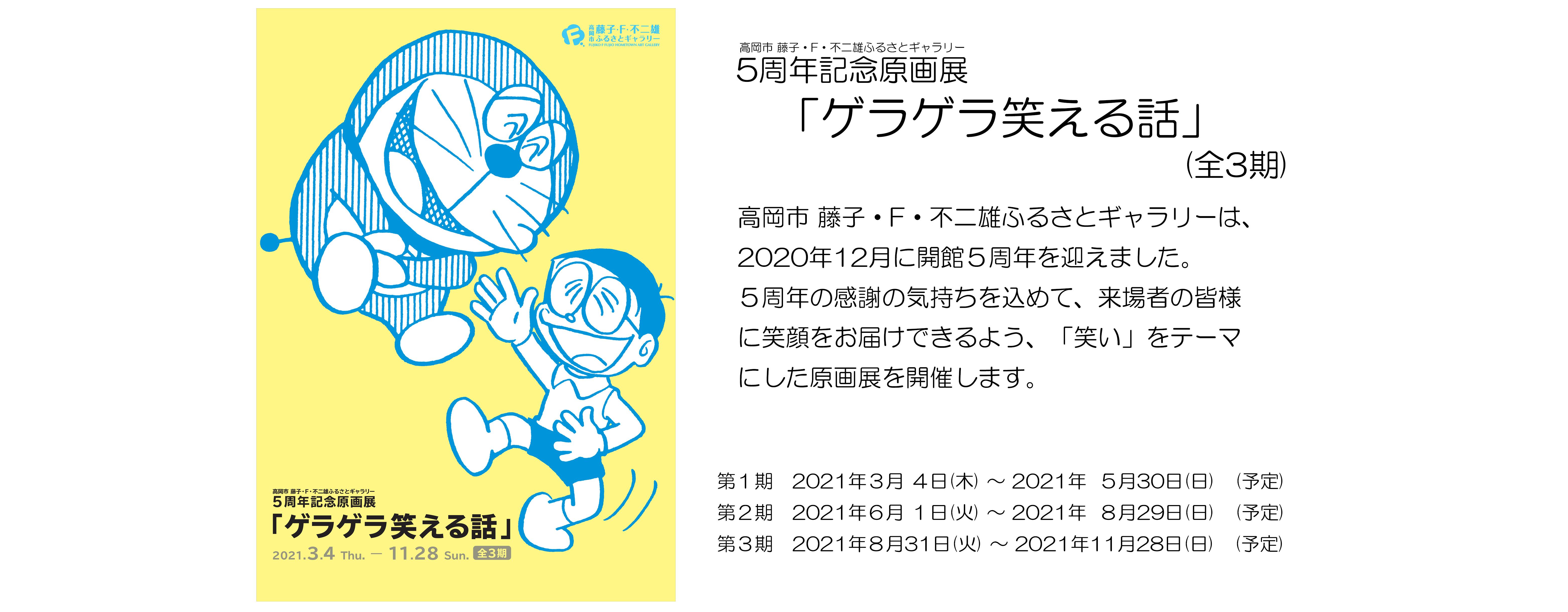 5周年原画展「ゲラゲラ笑える話」